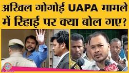 अखिल गोगोई को NIA ने UAPA मामले में किया रिहा, छूटते ही बोले- सच्चाई की जीत