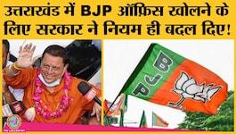 उत्तराखंड में BJP ऑफिस खुलना तय होते ही सरकार ने लैंड यूज का नियम ही बदला