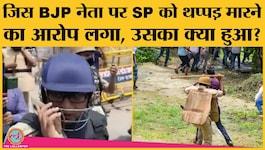 इटावा के SP के वीडियो के बाद BJP नेता समेत 126 लोगों पर FIR