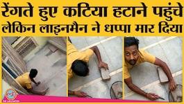 गाज़ियाबाद के मुरादनगर में 'बिजली चोर' का ये वीडियो हुआ वायरल, लाइनमैन ने तो कमाल ही कर दिया