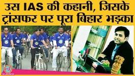 बिहार के IAS का ट्रांसफर रोकने के लिए ट्विटर पर क्यों जुटे लोग?