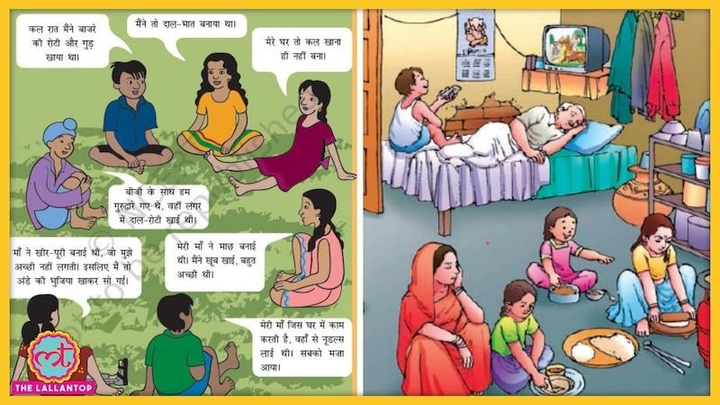 स्कूली किताबों में कब तक केवल राम स्कूल जाता रहेगा, सीता रोटी बनाती रहेगी?