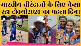 दीपिका और अतानु दास जैसे स्टार भारतीय आर्चर्स ने टोक्यो ओलंपिक्स के पहले दिन क्या किया?