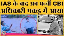 नीली बत्ती लगाकर घूमता था फर्जी CBI अफसर, बंगाल पुलिस ने क्या खुलासा किया?