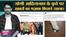 सोशल लिस्ट: योगी आदित्यनाथ के कुत्ते पर अत्याचार हुआ?