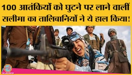 तालिबान के खिलाफ हथियार उठाने वाली सलीमा मजारी गिरफ्तार