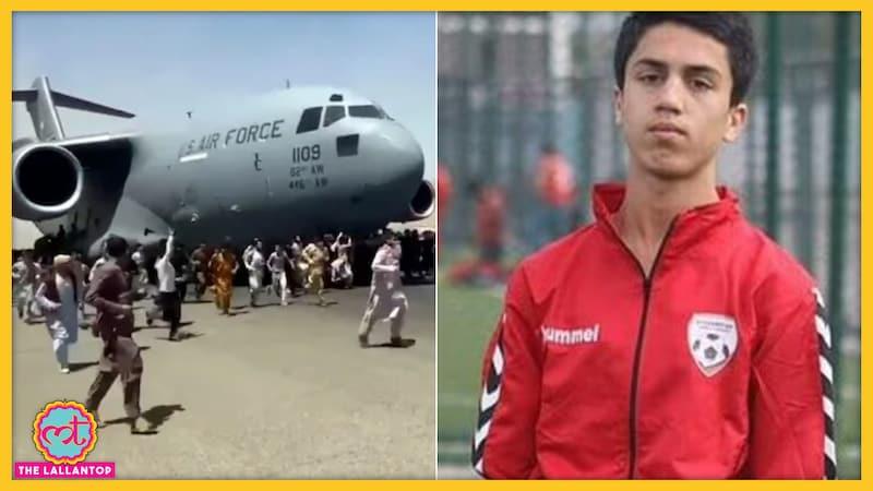 अफगानिस्तान: काबुल छोड़ने की कोशिश में प्लेन से गिरकर नेशनल फुटबॉलर की मौत