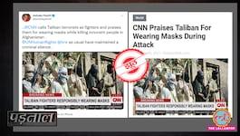 पड़ताल: न्यूज़ चैनल CNN ने नहीं की तालिबान की तारीफ, फर्जी है स्क्रीनशॉट