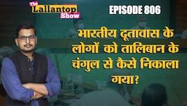 दी लल्लनटॉप शो: अफगानिस्तान में आगे क्या होगी भारत की रणनीति?