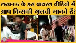 लखनऊ में एक युवती ने कैब ड्राइवर को बीच सड़क पर पीटा, UP पुलिस ने क्या किया?