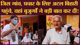 UP चुनाव: मेरठ के हस्तिनापुर में बीजेपी समर्थक योगी से क्या अपील कर गए?