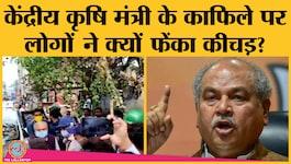 एमपी के श्योपुर में केंद्रीय मंत्री नरेंद्र सिंह तोमर के काफिले पर भीड़ ने कीचड़ क्यों फेंका?