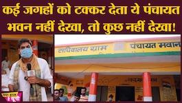 UP चुनाव: मेरठ के हस्तिनापुर के पंचायत भवन की इतनी तारीफ क्यों हो रही है?