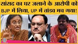 पूर्व बीएसपी विधायक जीतेंद्र सिंह बबलू के बीजेपी में शामिल होने पर क्यों भड़कीं रीता बहुगुणा?