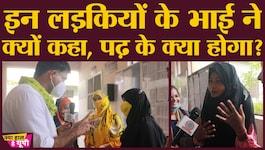 UP चुनाव: इन लड़कियों ने बताया, पढ़ाई छोड़ चुके भाई अपनी बहनों को चूल्हा चौका करने की नसीहत दे रहे हैं