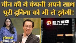 दुनियादारी: चाइना की कंपनी एवरग्रैंड के डूबने से दुनिया में 2008 जैसी मंदी फिर आएगी?