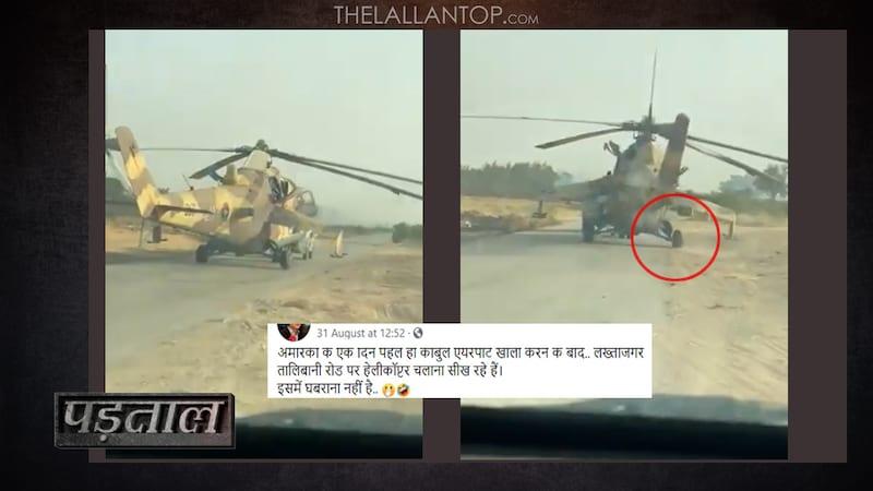 पड़ताल: अमेरिकी सेना के बचे हेलिकॉप्टर्स तालिबान को मिले तो वे इन्हें सड़क पर दौड़ाने लग गए?