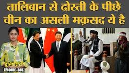 दुनियादारी: तालिबान से दोस्ती कर चीन आखिर अफगानिस्तान में क्या फायदा देख रहा है?