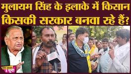 UP चुनाव: मुलायम के गढ़ में किसानों ने बताया, योगी और अखिलेश में से किसकी सरकार बनेगी?