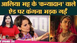 दी सिनेमा शो: कंगना ने आलिया के नए ऐड के लिए लंबा-चौड़ा पोस्ट लिख डाला