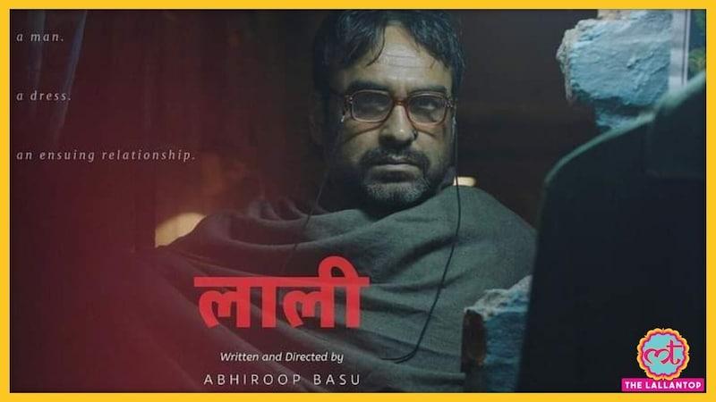 पंकज त्रिपाठी के बर्थ-डे पर उनकी शार्ट फ़िल्म लाली पर डॉ. मुन्ना ने जो लिखा है वो जरूर पढ़ना चाहिए