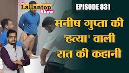 दी लल्लनटॉप शो: मनीष गुप्ता की पत्नी मीनाक्षी ने क्यों कहा कि CM योगी से ये बात कहना भूल गई?