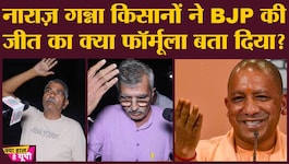 UP चुनाव: किसानों ने योगी सरकार को गन्ने के रेट पर सॉलिड सुझाव दे दिया