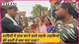 UP चुनाव: रंगशाला में डांस करने वाली लड़कियों की सुरक्षा की जिम्मेदारी कौन लेता है?