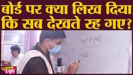 UP चुनाव: UP-TET और सुपर TET के कैंडिडेट ने शिक्षा व्यवस्था को लेकर क्या कहा?