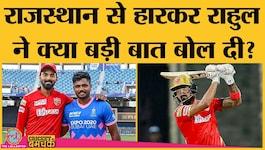 IPL 2021: केएल राहुल ने राजस्थान रॉयल्स से मिली हार के बाद क्या कहा?