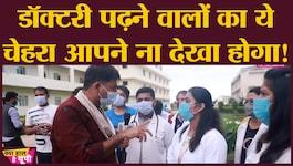 UP चुनाव: मेडिकल कॉलेज के ये सीक्रेट्स आपने कभी नहीं सुने होंगे?