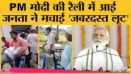 अलीगढ़ में मोदी और योगी को सुनने आई भीड़ ने खाने के लिए गदर काट दिया