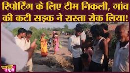 UP चुनाव: हाथरस के सिकंदराराऊ विधानसभा के इस गांव में पहुंचने वाली सड़क ग्रामीणों ने क्यों काटी?