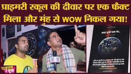 UP चुनाव: बुलंदशहर की एस्ट्रोनॉमी लैब में जानकारियों का ये भंडार मिला