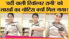 वर्दी पहन रिवॉल्वर नचाती प्रियंका मिश्रा को यूपी पुलिस ने लाखों का नोटिस थमाते हुए ये कहा है
