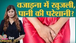 सेहत: लड़कियों को होने वाला इंफेक्शन, बैक्टिरियल वजाइनोसिस क्या है?