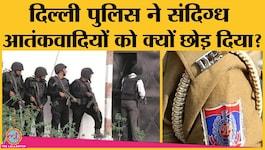 UP ATS ने जिन्हें संदिग्ध आतंकी बताकर सौंपा, उन्हें दिल्ली पुलिस ने क्यों छोड़ दिया?