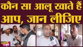 UP चुनाव: फर्रुखाबाद के आलू किसानों ने मोदी सरकार से क्या मांग की?
