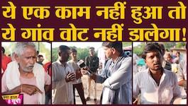 UP चुनाव: हमीरपुर के इस गांव में लोग बोले- जब तक ये काम नहीं होगा, तब तक कोई वोट नहीं डालेगा?