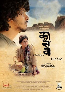 मराठी फिल्म कासव