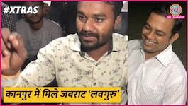 UP चुनाव: कानपुर के नौजवानों ने प्यार करने की सही उम्र से लेकर लव और अट्रैक्शन पर क्या बताया?