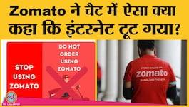 Zomato ने तमिलनाडु के व्यक्ति से हिंदी भाषा को लेकर ऐसा क्या कहा कि बवाल हो गया?