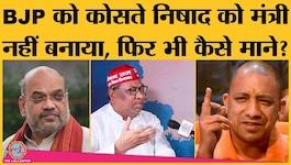 UP चुनाव: योगी के कैबिनेट विस्तार में संजय निषाद को मंत्रीपद क्यों नहीं मिला?