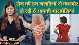 सेहत: कमज़ोर मांसपेशियों के कारण शरीर में दर्द होता है तो जानिए इसे कैसे ठीक करें?