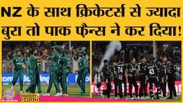 न्यूज़ीलैंड टीम के साथ पाकिस्तानी फैन्स ने ये अच्छा नहीं किया