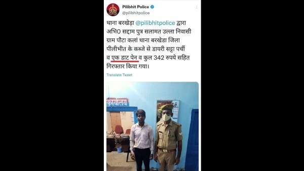 Pilibhit Police Up Police