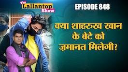 दी लल्लनटॉप शो: आर्यन खान की ज़मानत पर हाईकोर्ट में लीक हुई वॉट्सएप चैट पर क्या-क्या दलीलें दी गईं?