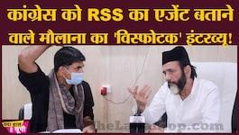 UP चुनाव: बरेली में मुस्लिम धर्मगुरु तौकीर रजा खान ने तो राहुल-अखिलेश की क्लास लगा दी!