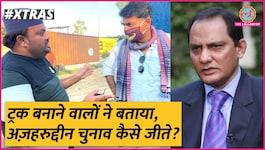 UP चुनाव: मुरादाबाद में ट्रक बनाने वालों ने क्रिकेटर से सांसद बने अजहरुद्दीन के क्या राज खोले?