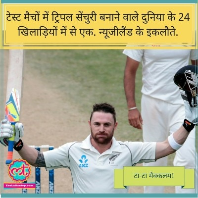 Brendom McCullum The Lallantop 1